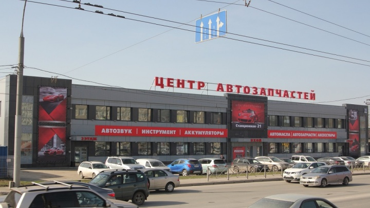Открылся современный круглосуточный центр автозапчастей