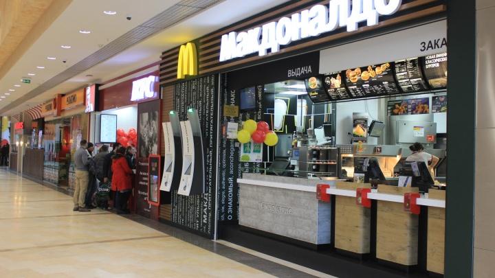 «Макдоналдс» решил открыть в Новосибирске два заведения нового типа
