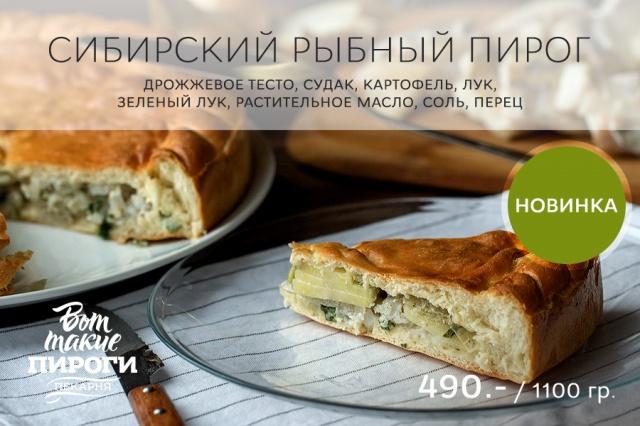 отзовы о пекарне вот такие пироги новосибирск избавиться запаха мочи