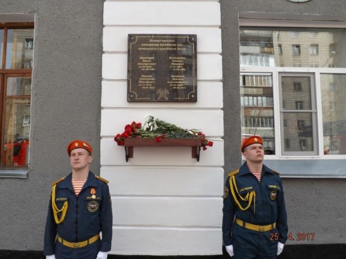 На доске высечены фамилии пожарных, которые погибли при исполнении служебных обязанностей