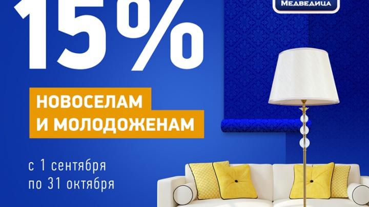 Новоселам и молодоженам — скидка 15 % на мебель и товары для ремонта!