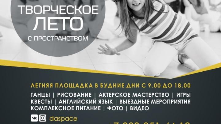 Для новосибирских детей предложили скидку 30 % в творческий дневной лагерь