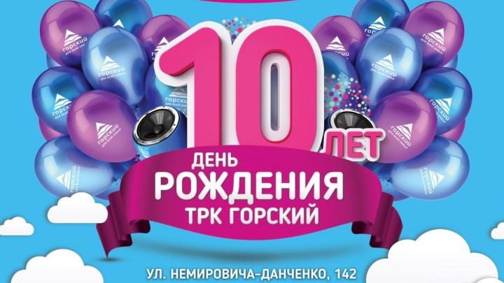 17 декабря —долгожданный праздник в календаре жителей Новосибирска!