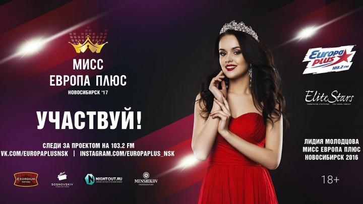 """Стартовала охота на «Мисс """"Европу Плюс Новосибирск'17""""»"""