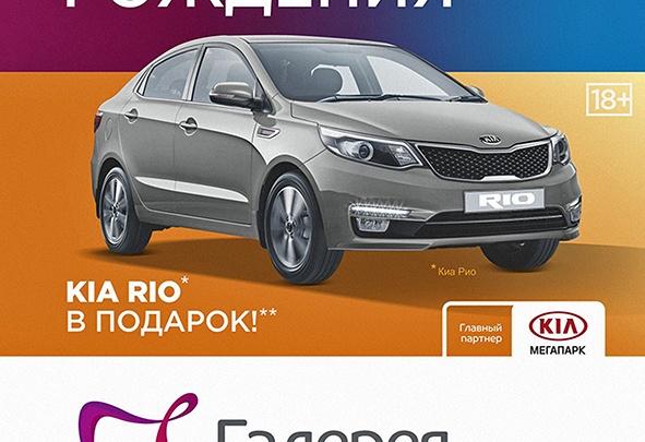 8 октября среди покупателей ТРЦ «Галерея Новосибирск» разыграют автомобиль
