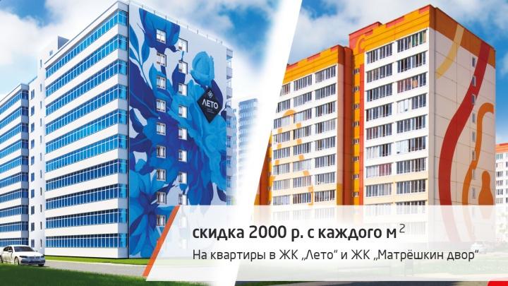 Застройщик дарит скидку в «Лето»: 2000 рублей за квадратный метр