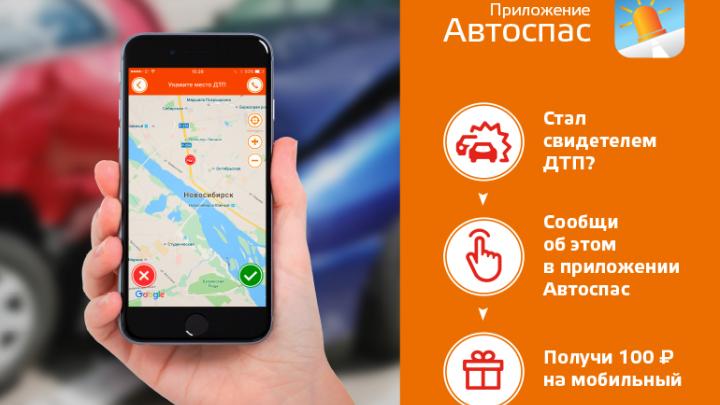 Отмечаете ДТП на карте в приложении — получаете 100 рублей на мобильный