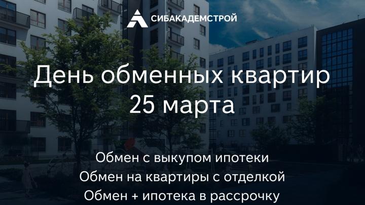 500 новосибирцев хотят поменять свои квартиры на новые