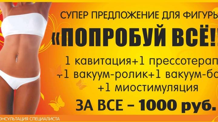 Новосибирцы, приглашаем вас протестировать эффективные методы для похудения: 5 процедур всего за 1000 рублей!
