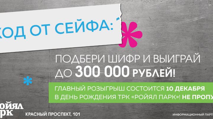 ТРК «Ройял Парк» ищет взломщиков сейфов, вознаграждение — 300 000 рублей