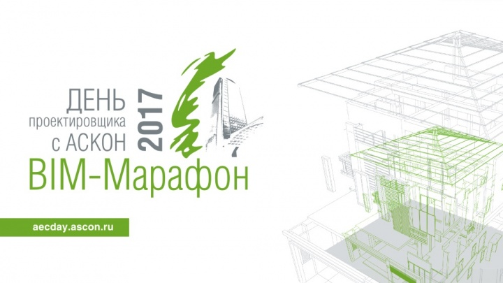 Проектировщиков и архитекторов приглашают на бесплатный BIM-марафон от АСКОН