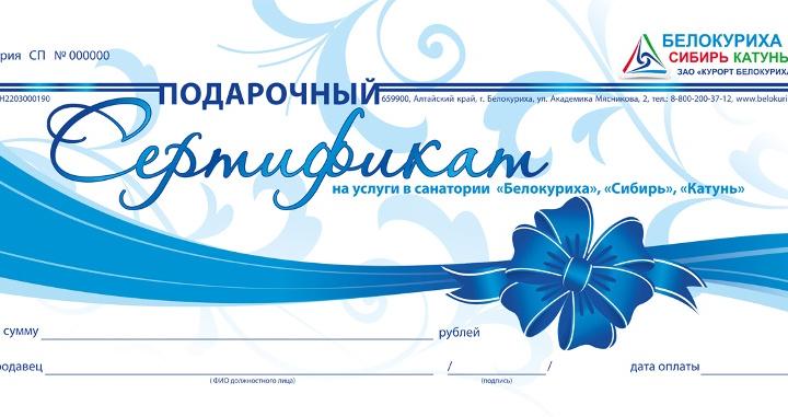 Подарочный сертификат на курорт–что-то новенькое!