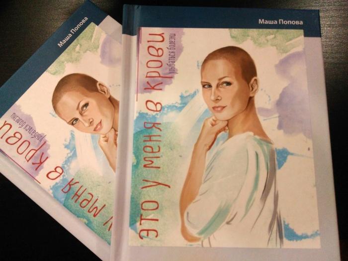 Маша Попова заболела лейкозом и написала книгу о борьбе с болезнью
