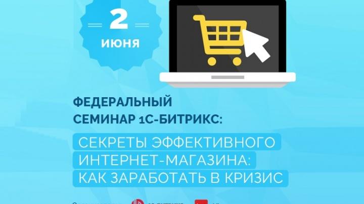 Секреты эффективного интернет-магазина: как заработать в сложное экономическое время?