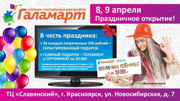 В Красноярске состоится праздничное открытие народного магазина постоянных распродаж «Галамарт»