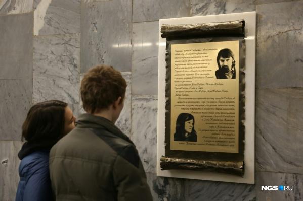 Мемориальная доска, посвященная авторам мозаики на станции «Сибирская»<br>