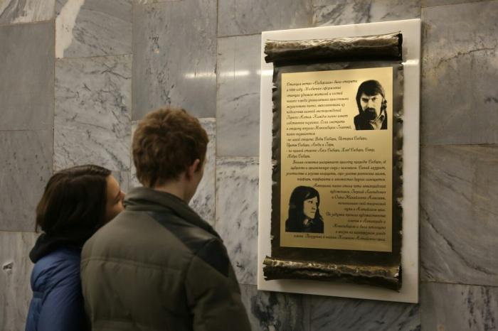 Мемориальная доска, посвященная авторам мозаики на станции «Сибирская»