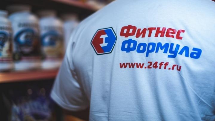 В Новосибирск привезли качественное спортивное питание