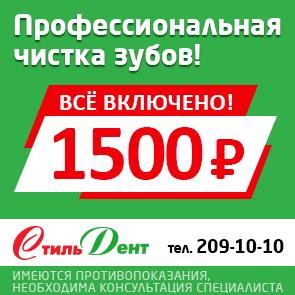 Открытие в центре Новосибирска!