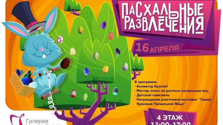 Семейный праздник «Пасхальные развлечения» пройдет в ТРЦ «Галерея Новосибирск»