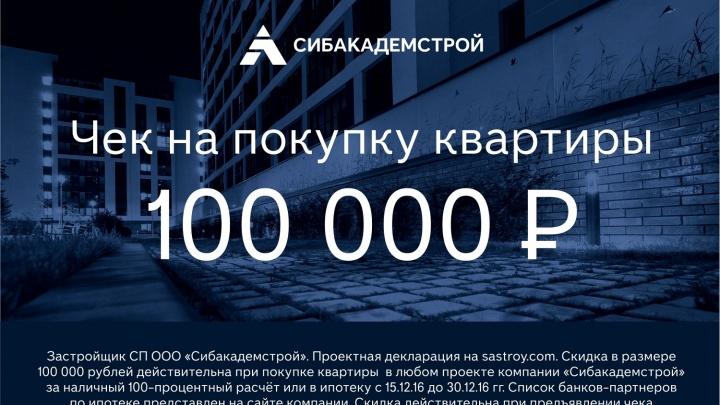 Застройщик дарит 100000 рублей на покупку квартиры