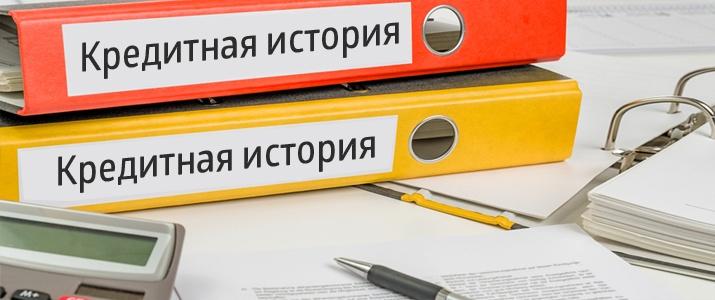 Новосибирцам с плохой кредитной историей помогут получить заем