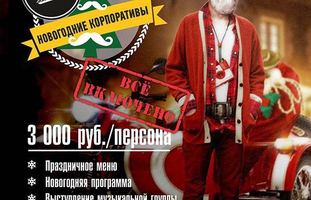 Сколько стоит отметить новогодний корпоратив в центре Новосибирска