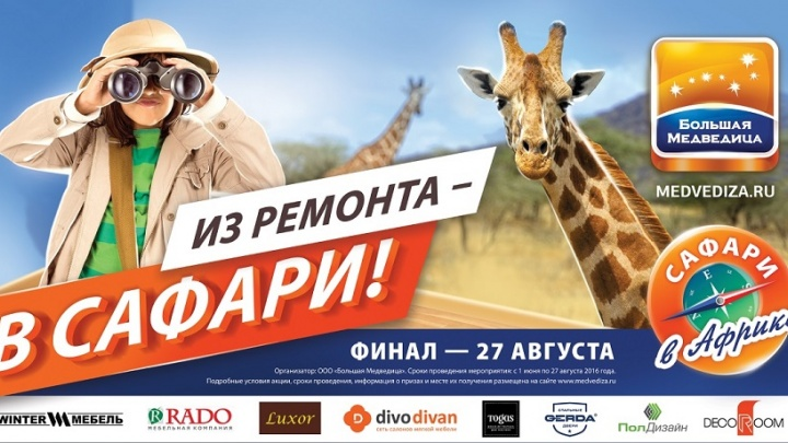Жаркое сафари от одного из крупнейших ТЦ Новосибирска!