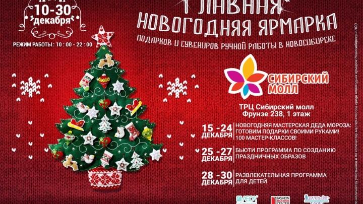 Главная новогодняя ярмарка подарков и сувениров ручной работы открывается в Новосибирске