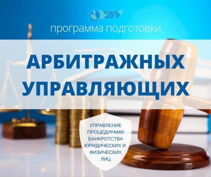 НГУЭУ открывает набор на программу подготовки арбитражных управляющих