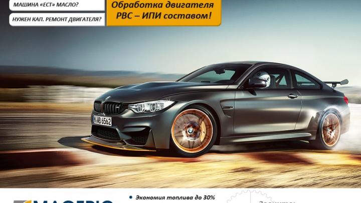 Хотите сэкономить на обслуживании автомобиля до 50 000 рублей в год?