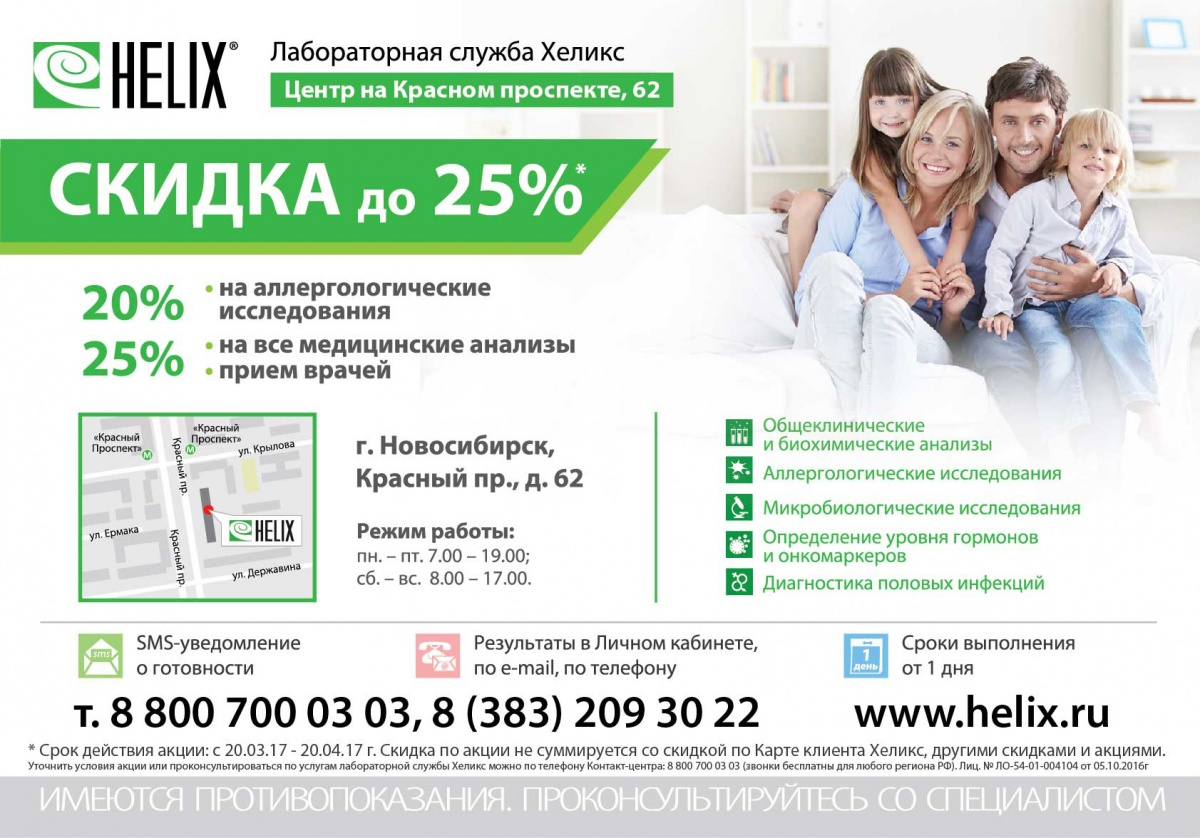 Лабораторная служба «Хеликс» предоставляет скидку до 25 % на все медицинские анализы