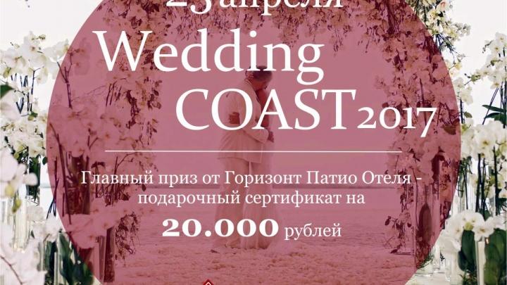 Молодоженов приглашают на репетицию свадьбы на берегу