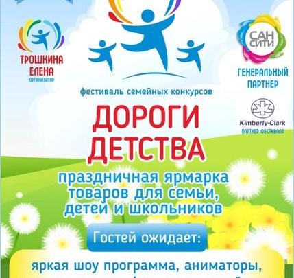Новосибирским семьям предложат пройти по «Дорогам детства»