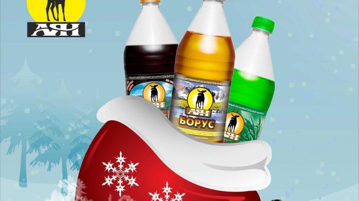 Выиграйте путешествие к Деду Морозу с напитками от «АЯН»