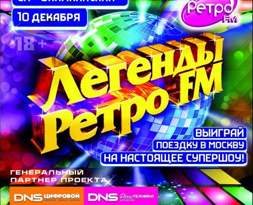 "Счастливый билет на супершоу «Легенды ""РетроFM""»"