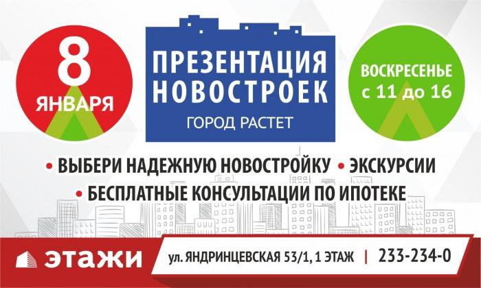 В Новосибирске скинут цены на новостройки