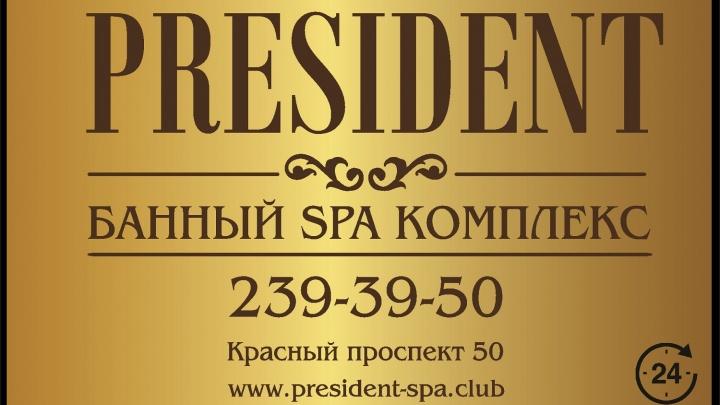 «Президент» посоветовал новосибирцам чаще ходить в баню и наполовину снизил цену