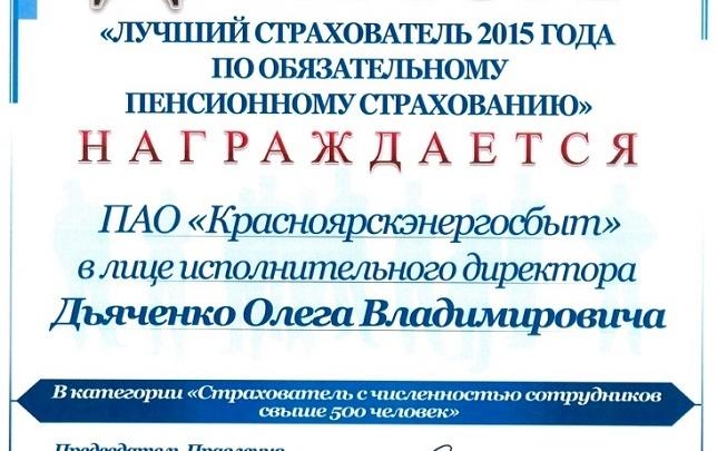 Красноярскэнергосбыт стал победителем Всероссийского конкурса «Лучший страхователь»