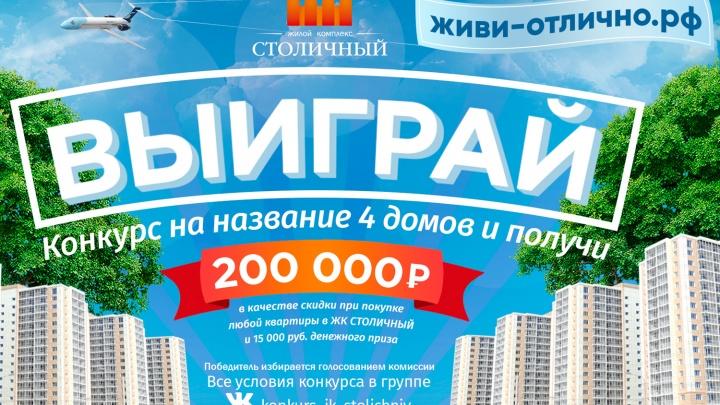 Объявлен конкурс на название домов в ЖК «Столичный»