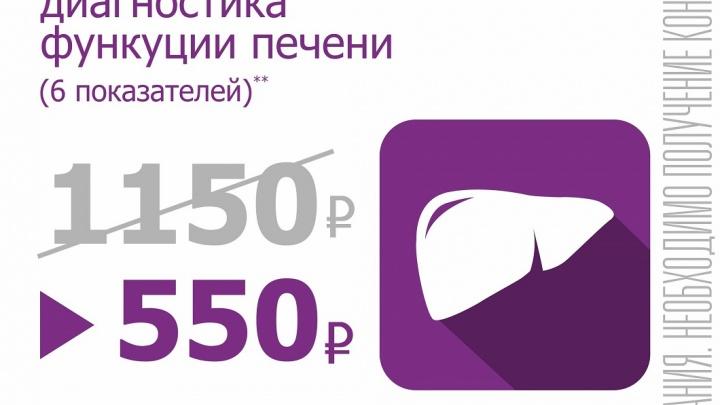 В феврале в ИНВИТРО можно проверить печень со скидкой 50 %