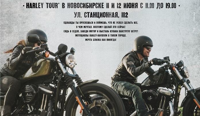 Оседлай американскую легенду: Harley-Davidson устраивает праздник для всех фанатов бренда