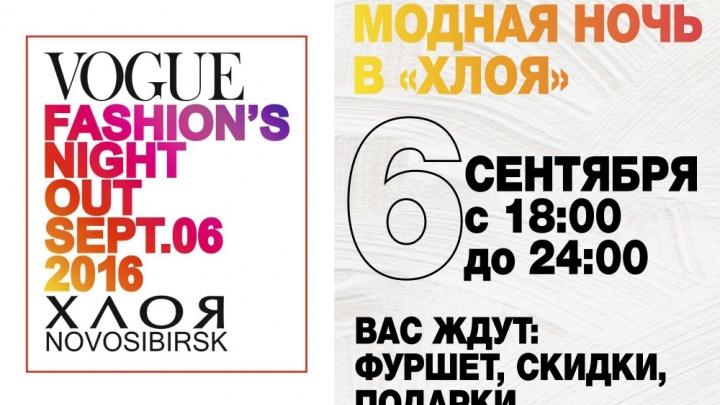 «ХЛОЯ» приглашает друзей на VOGUE Fashion's Night Out
