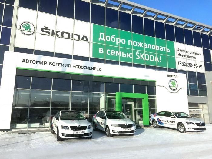 Больше ŠKODA в Новосибирске