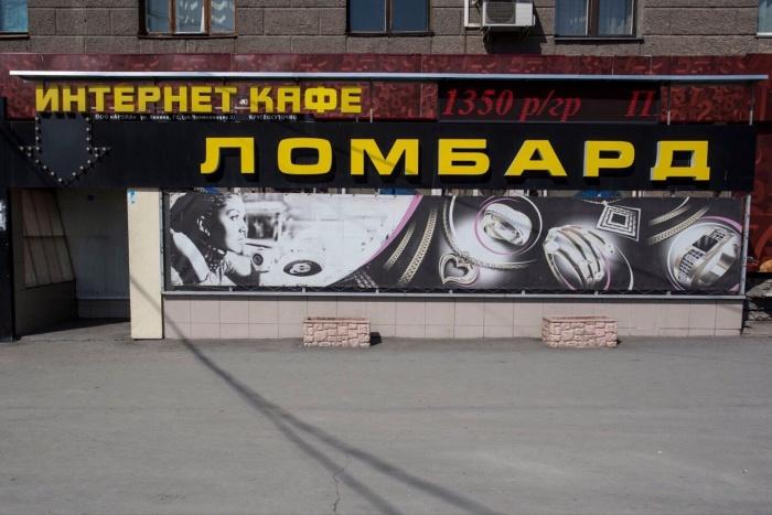 Ломбард в Новосибирске