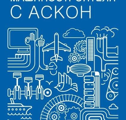 День машиностроителя с «АСКОН»!