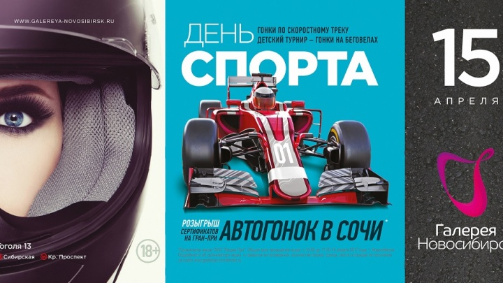 Билеты на Formula 1 разыграют в «Галерее Новосибирск»