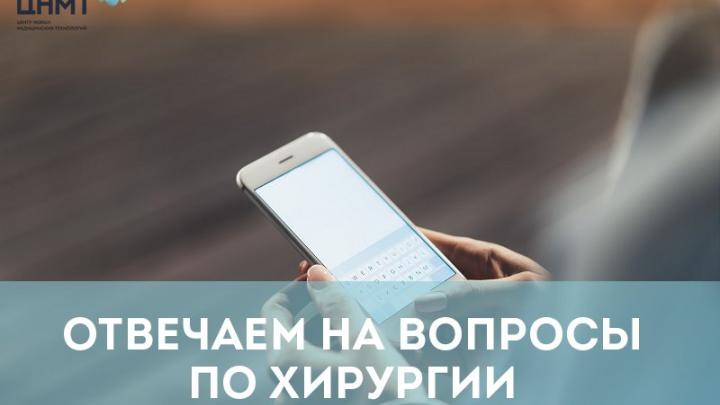 Врачи ЦНМТ консультируют пациентов по WhatsApp