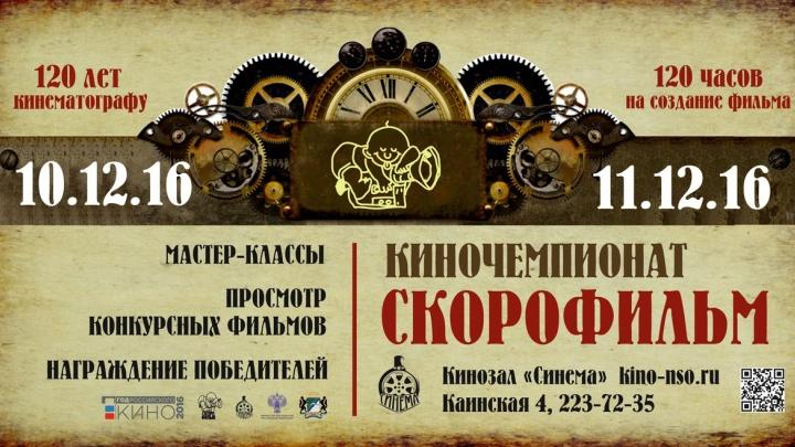 Успеть за 120 часов: в Новосибирске проходит чемпионат «Скорофильм»