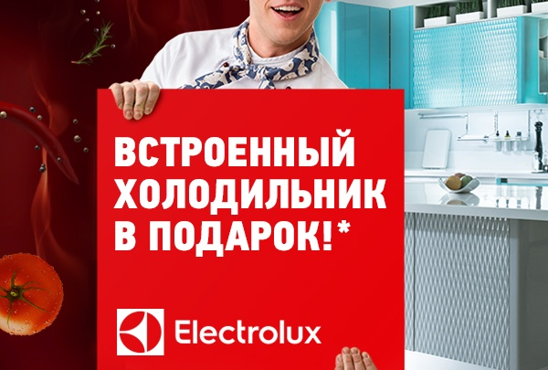 Встретимся у холодильника!